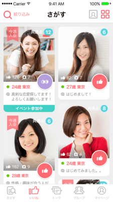 with 検索画面